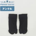 sox-ankle-BK-1-cnt
